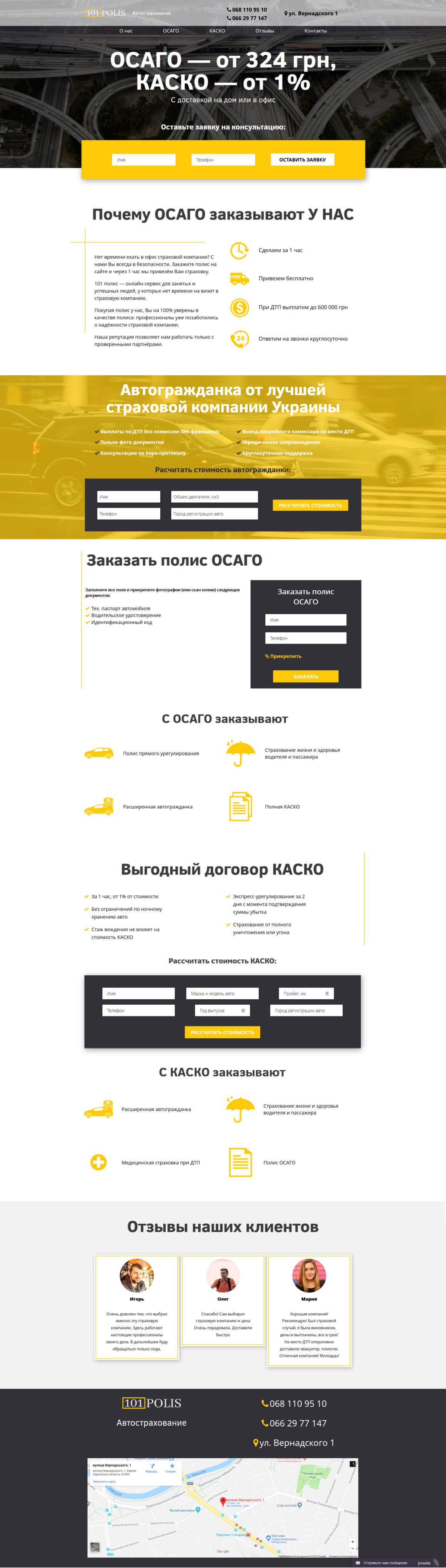 Сайт страхования ОСАГО
